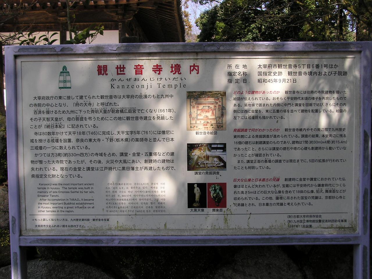 観世音寺境内・看板(太宰府市)